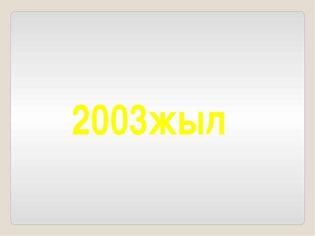 2003жыл