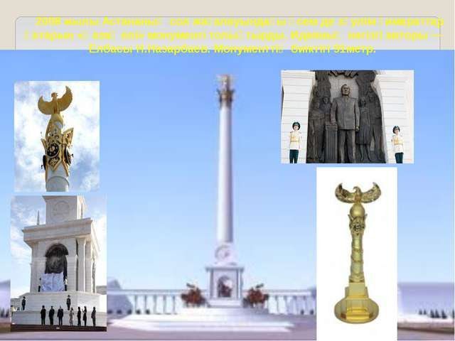 2008 жылы Астананың сол жағалауындағы әсем де зәулім ғимараттар қатарын «Қаза...