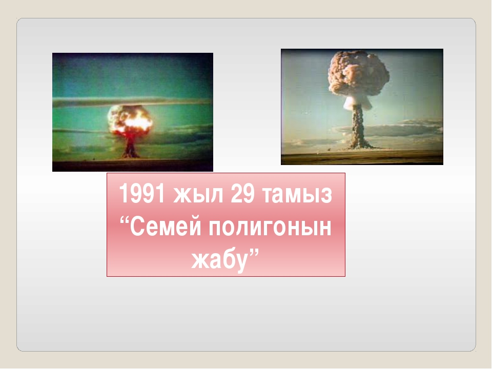 """1991 жыл 29 тамыз """"Семей полигонын жабу"""""""