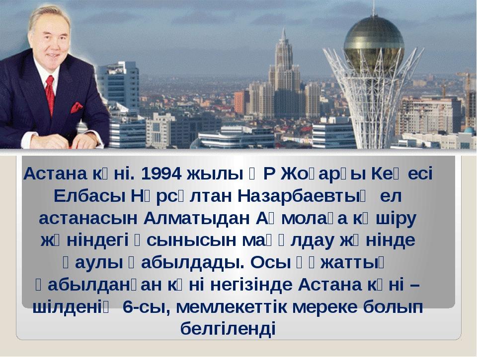 Астана күні. 1994 жылы ҚР Жоғарғы Кеңесі Елбасы Нұрсұлтан Назарбаевтың ел аст...