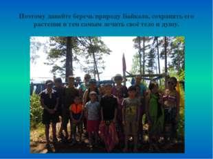 Поэтому давайте беречь природу Байкала, сохранять его растения и тем самым ле
