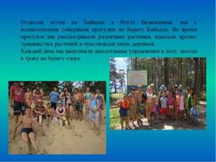 Отдыхая летом на Байкале в бухте Безымянная, мы с воспитателями совершали про