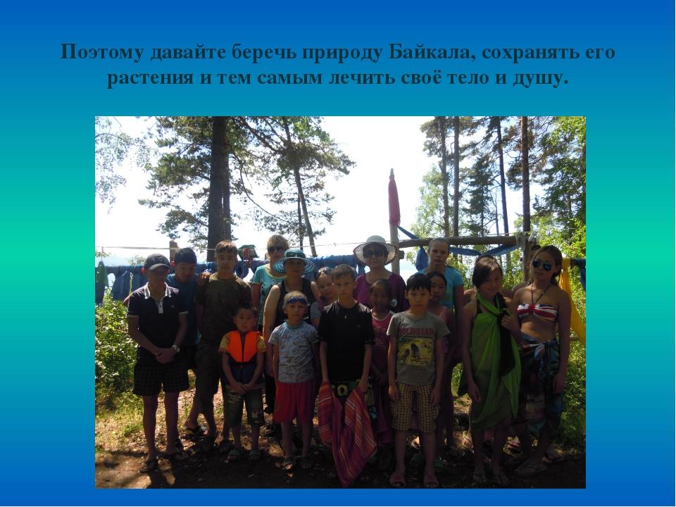 Поэтому давайте беречь природу Байкала, сохранять его растения и тем самым ле...