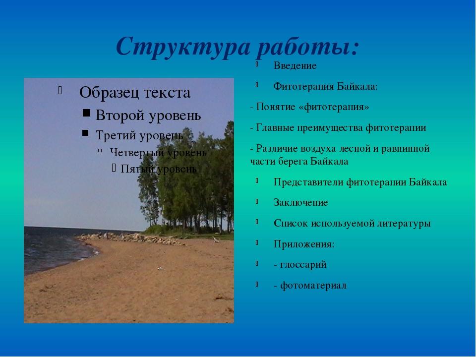 Структура работы: Введение Фитотерапия Байкала: - Понятие «фитотерапия» - Гла...