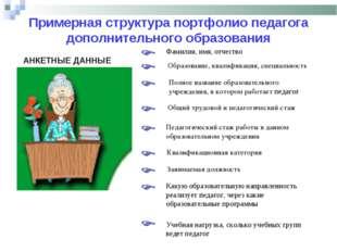 Примерная структура портфолио педагога дополнительного образования АНКЕТНЫЕ Д
