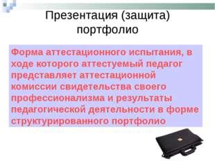 Презентация (защита) портфолио Форма аттестационного испытания, в ходе которо
