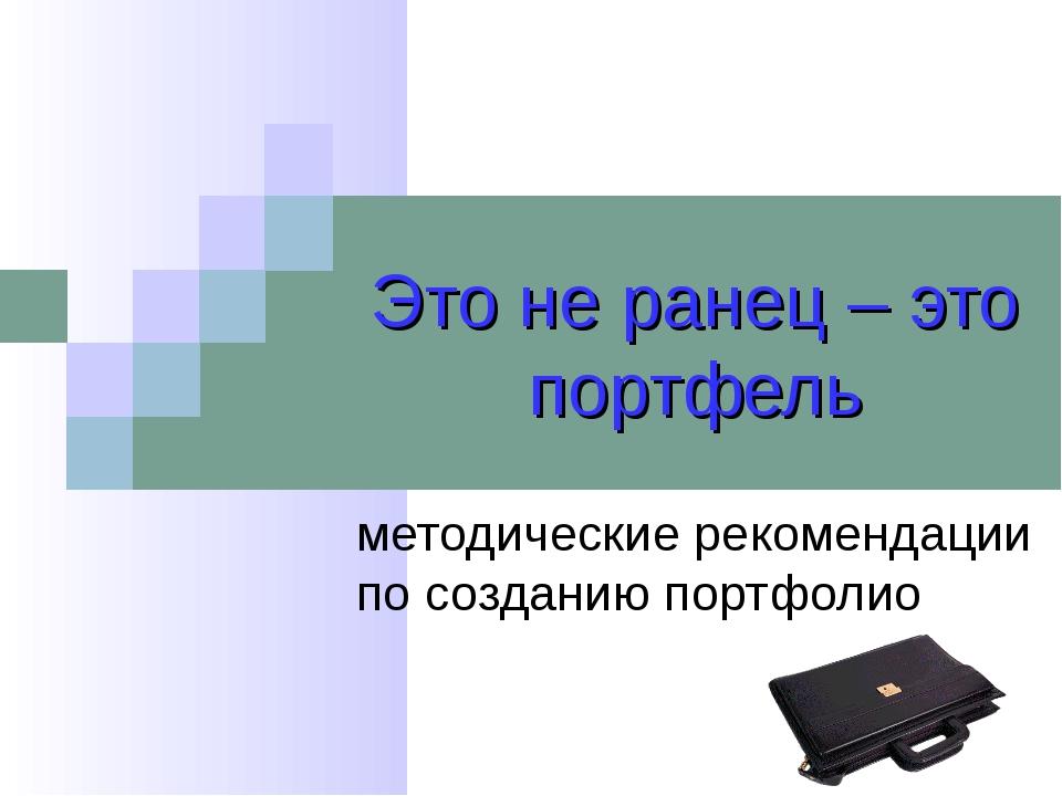 Это не ранец – это портфель методические рекомендации по созданию портфолио