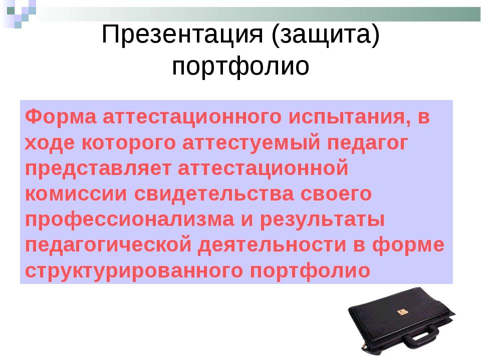 Презентация (защита) портфолио Форма аттестационного испытания, в ходе которо...
