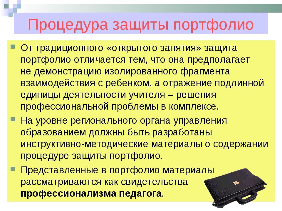 Процедура защиты портфолио От традиционного «открытого занятия» защита портфо...