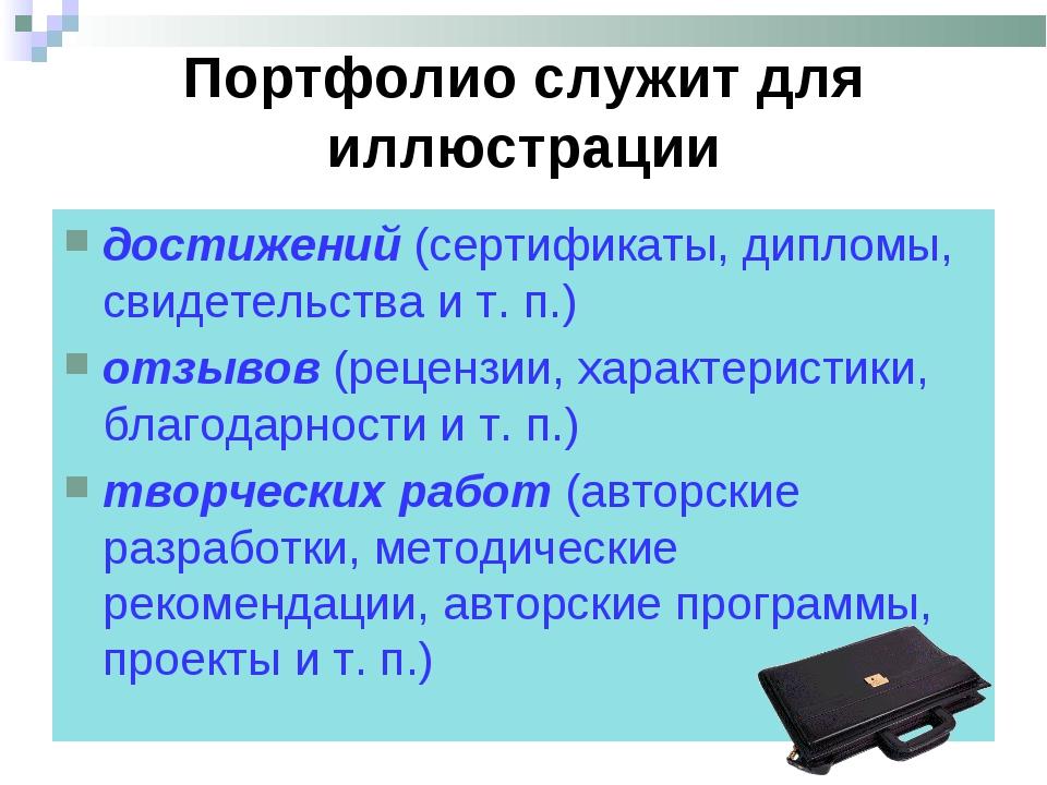 Портфолио служит для иллюстрации достижений (сертификаты, дипломы, свидетельс...