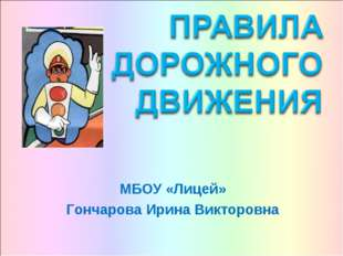 МБОУ «Лицей» Гончарова Ирина Викторовна