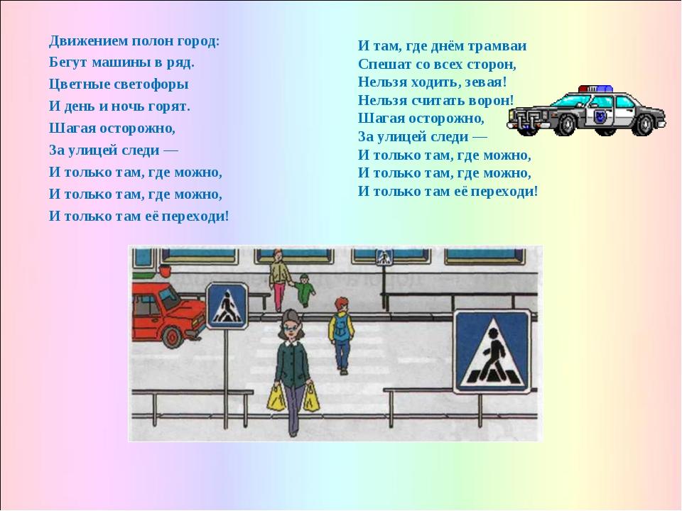 Движением полон город: Бегут машины в ряд. Цветные светофоры И день и ночь го...