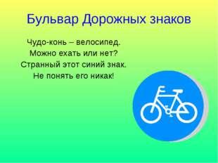 Бульвар Дорожных знаков Чудо-конь – велосипед. Можно ехать или нет? Странный