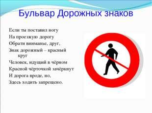 Бульвар Дорожных знаков Если ты поставил ногу На проезжую дорогу Обрати внима