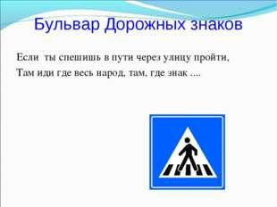 Бульвар Дорожных знаков Если ты спешишь в пути через улицу пройти, Там иди гд