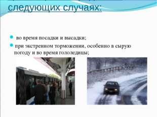Особенно опасно транспортное средство в следующих случаях: во время посадки и