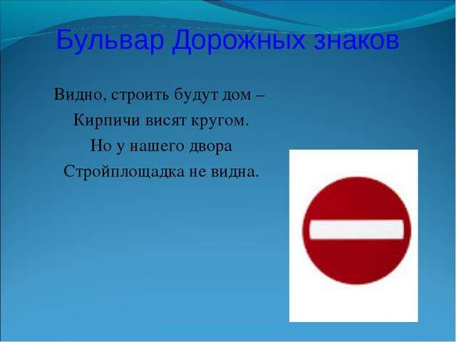 Бульвар Дорожных знаков Видно, строить будут дом – Кирпичи висят кругом. Но у...
