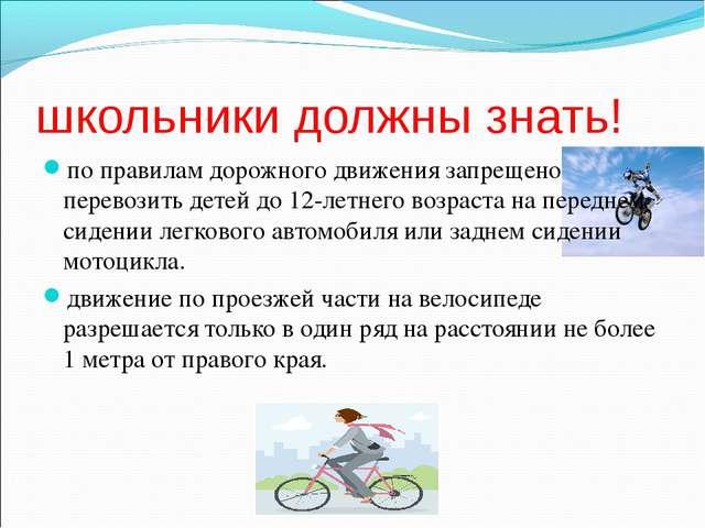 школьники должны знать! по правилам дорожного движения запрещено перевозить д...