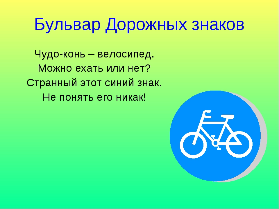 Бульвар Дорожных знаков Чудо-конь – велосипед. Можно ехать или нет? Странный...