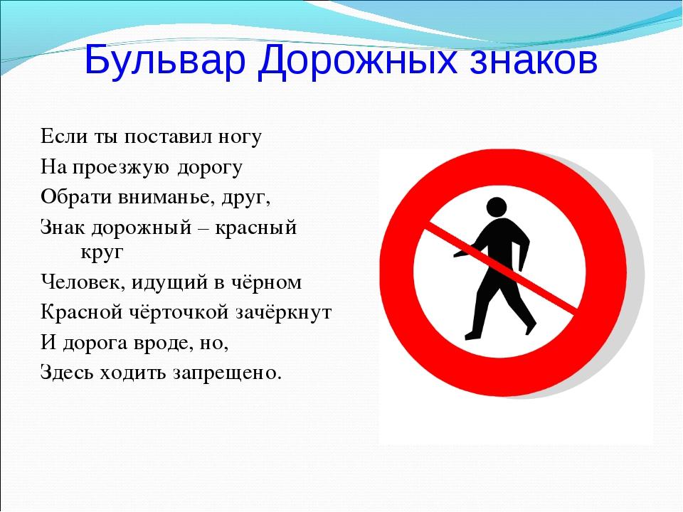 Бульвар Дорожных знаков Если ты поставил ногу На проезжую дорогу Обрати внима...