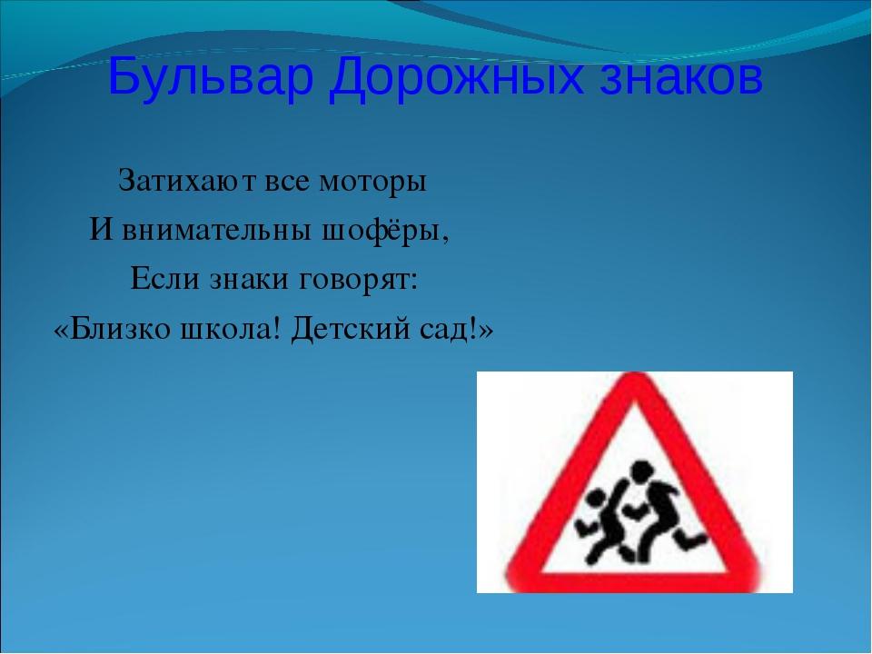 Бульвар Дорожных знаков Затихают все моторы И внимательны шофёры, Если знаки...