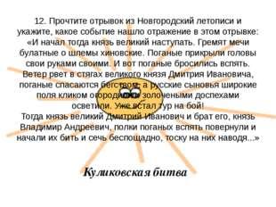 12. Прочтите отрывок из Новгородский летописи и укажите, какое событие нашло