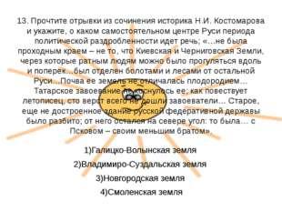 13. Прочтите отрывки из сочинения историка Н.И. Костомарова и укажите, о како