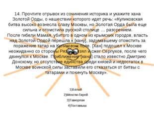 14. Прочтите отрывок из сочинения историка и укажите хана Золотой Орды, о наш