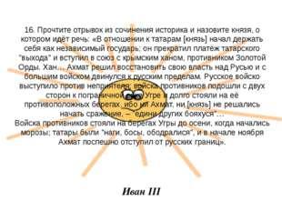 16. Прочтите отрывок из сочинения историка и назовите князя, о котором идёт р