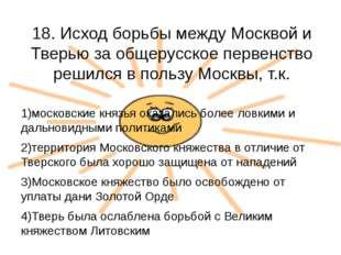 18. Исход борьбы между Москвой и Тверью за общерусское первенство решился в п