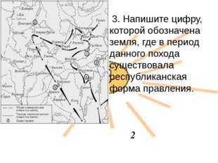 3. Напишите цифру, которой обозначена земля, где в период данного похода сущ