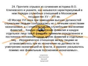 24. Прочтите отрывок из сочинения историка В.О. Ключевского и укажите, как на