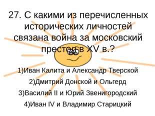 27. С какими из перечисленных исторических личностей связана война за московс