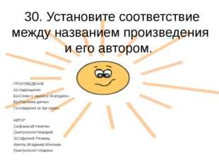 30. Установите соответствие между названием произведения и его автором.  ПР