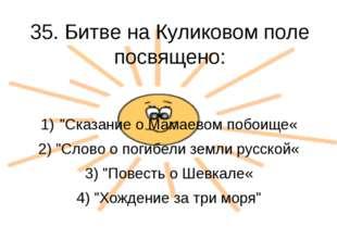 """35. Битве на Куликовом поле посвящено: """"Сказание о Мамаевом побоище« 2) """"Слов"""