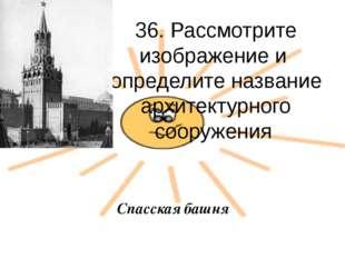 36. Рассмотрите изображение и определите название архитектурного сооружения С