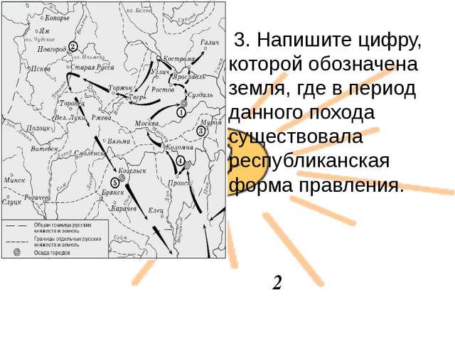 3. Напишите цифру, которой обозначена земля, где в период данного похода сущ...