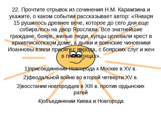 22. Прочтите отрывок из сочинения Н.М. Карамзина и укажите, о каком событии р...