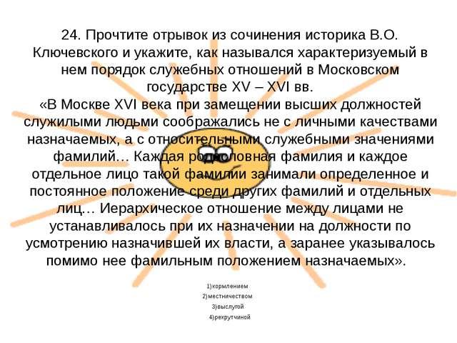 24. Прочтите отрывок из сочинения историка В.О. Ключевского и укажите, как на...