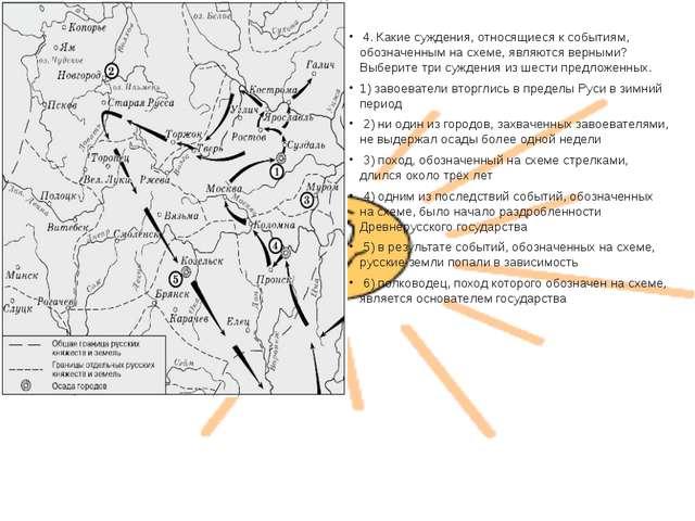 4. Какие суждения, относящиеся к событиям, обозначенным на схеме, являются в...