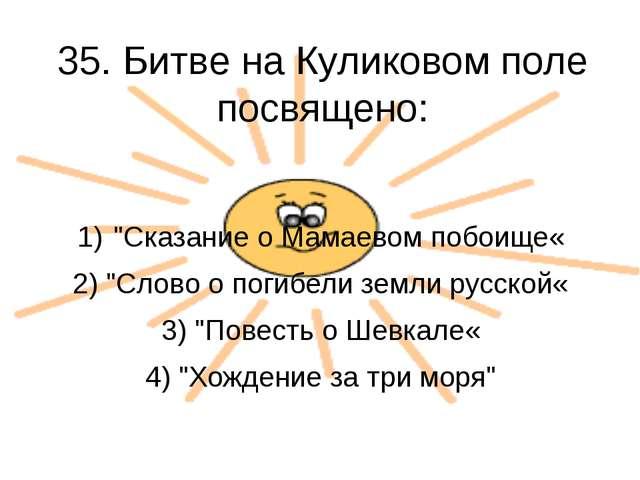 """35. Битве на Куликовом поле посвящено: """"Сказание о Мамаевом побоище« 2) """"Слов..."""