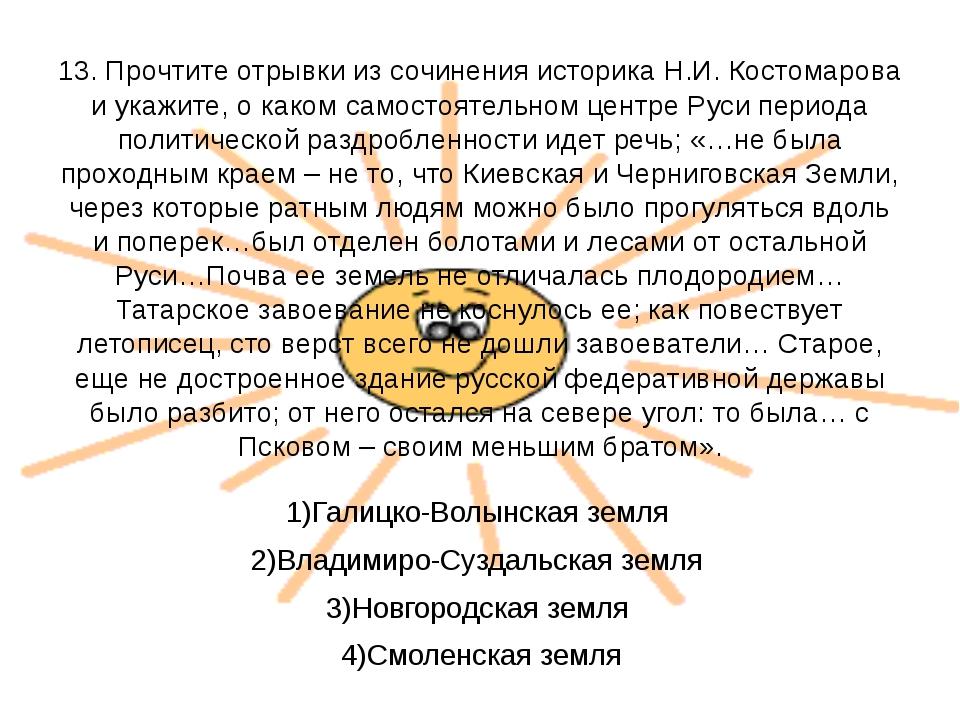 13. Прочтите отрывки из сочинения историка Н.И. Костомарова и укажите, о како...