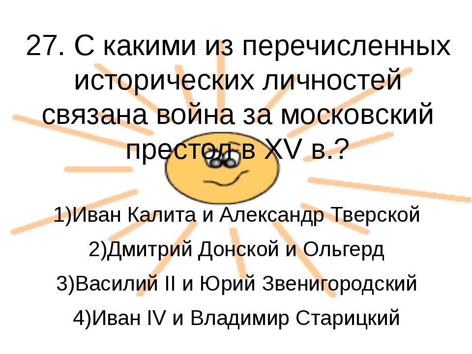 27. С какими из перечисленных исторических личностей связана война за московс...