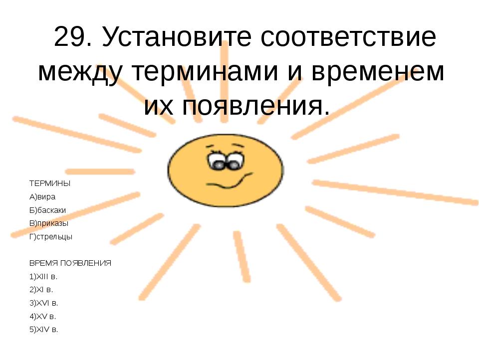 29. Установите соответствие между терминами и временем их появления.  ТЕРМИ...
