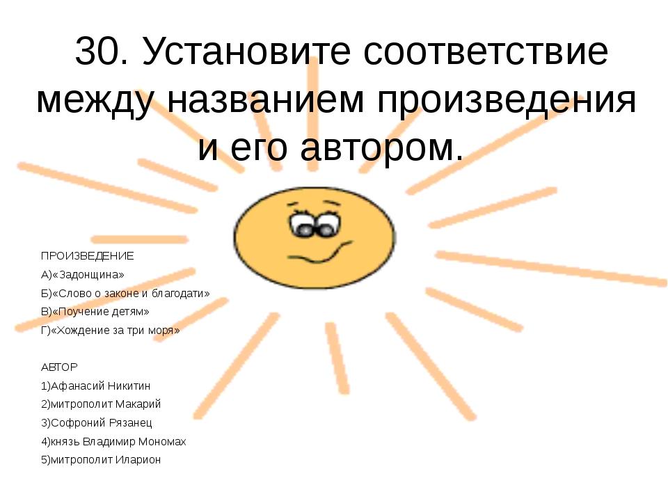30. Установите соответствие между названием произведения и его автором.  ПР...