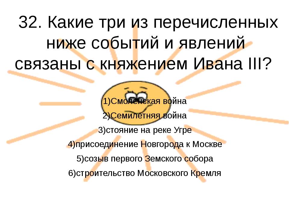 32. Какие три из перечисленных ниже событий и явлений связаны с княжением Ив...