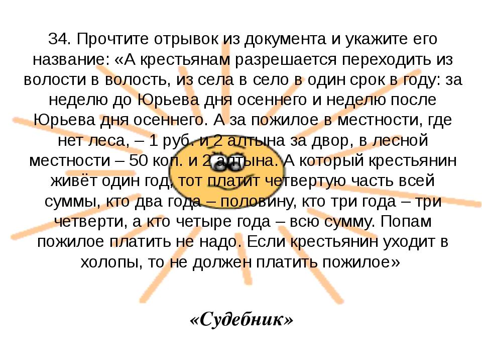 34. Прочтите отрывок из документа и укажите его название: «А крестьянам разре...