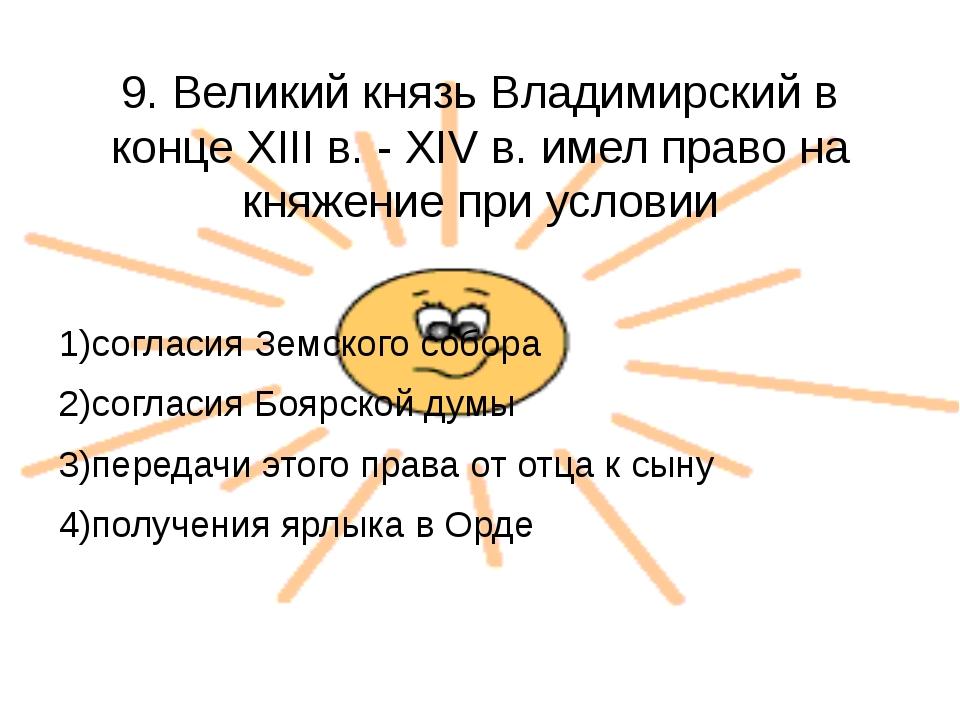 9. Великий князь Владимирский в конце XIII в. - XIV в. имел право на княжение...