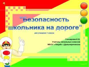 Гончарова И.В. Учитель начальных классов МБОУ «Лицей» г.Дальнереченска
