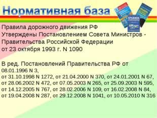 Правила дорожного движения РФ Утверждены Постановлением Совета Министров - Пр
